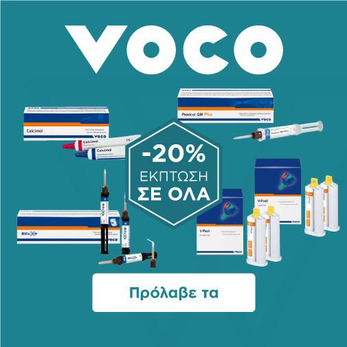 Αγόρασε τα προϊόντα της VOCO με έκπτωση -20%!