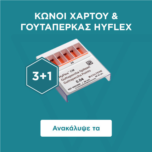 Super Προσφορά - Κώνοι γουταπέρκας και κώνοι χάρτου HyFlex 3+1 δώρο