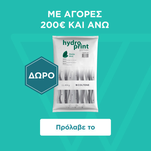 Με αγορές αξίας 200€ και άνω δώρο το HydroPrint της Coltene